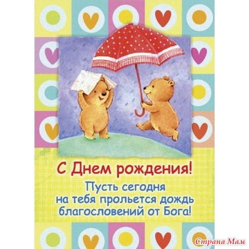 Христианские поздравления с днём рождения детям