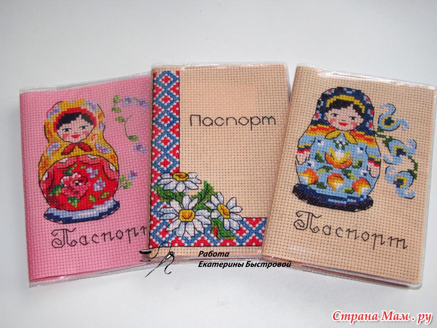 Обложки на паспорт схемы для вышивки крестом 13