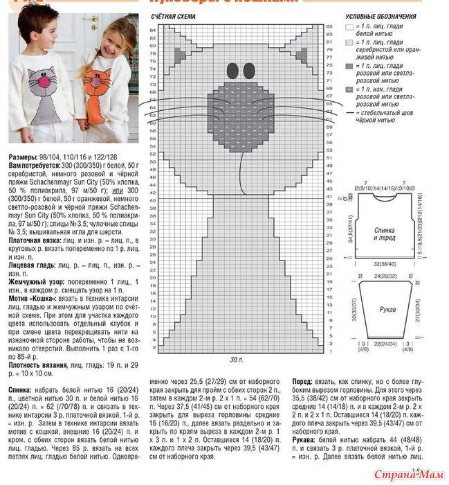 Вязать пуловер с рисунком