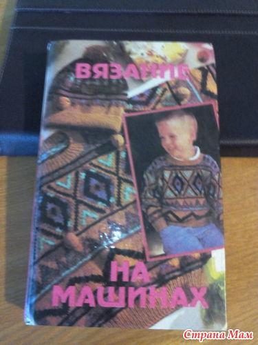 Вязание на машинах автор балашова м.я жукова т.н