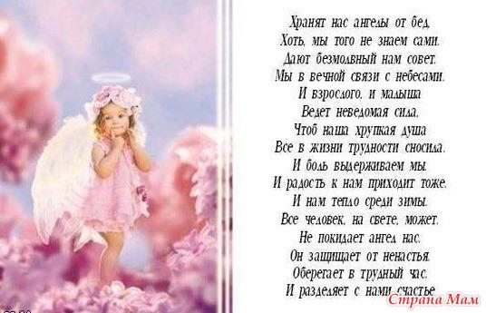 Поздравление к подарку ангела