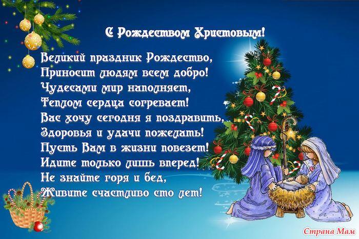 Смс поздравление с рождеством новые