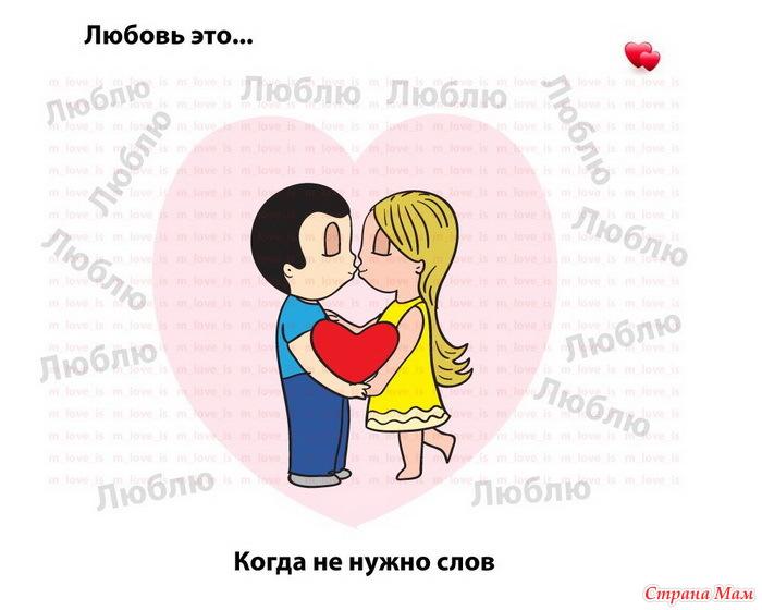 ты любовь не ловли