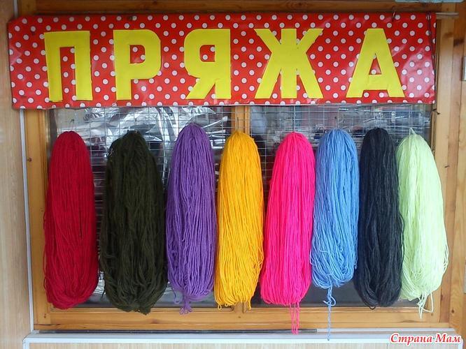 Все для вязания спицами украина