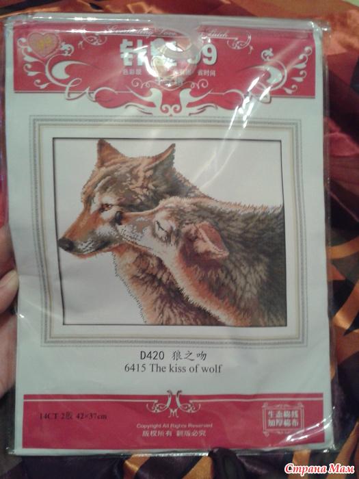 Поцелуй волков вышивка