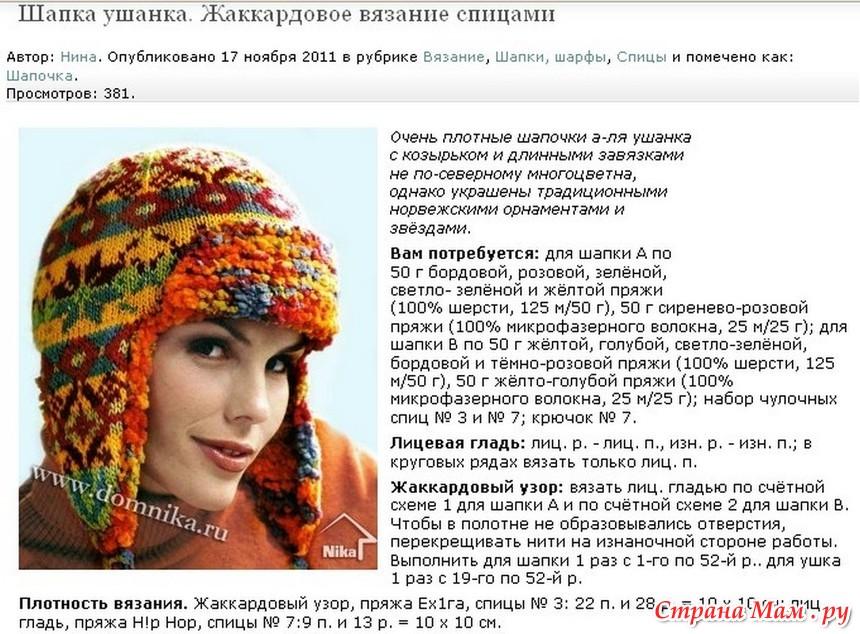 Машинное вязание шапка с описанием