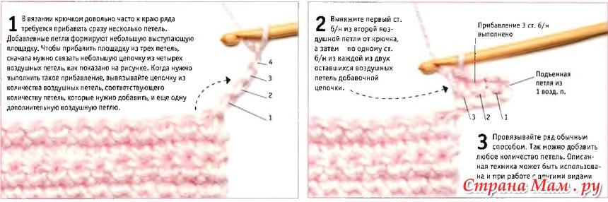 Что такое прибавка в вязании крючком 6