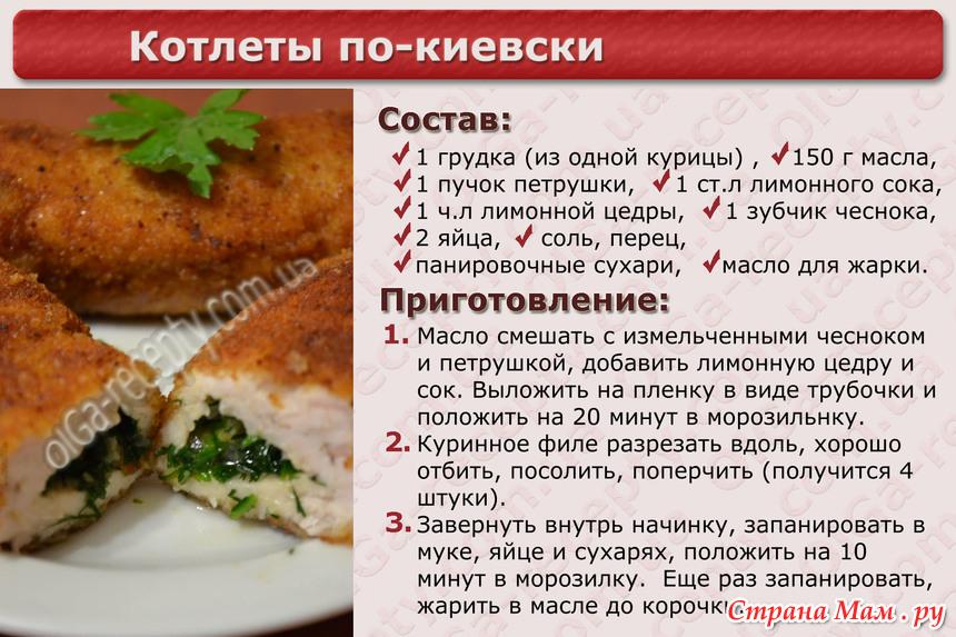 Как сделать блюдо рецепт