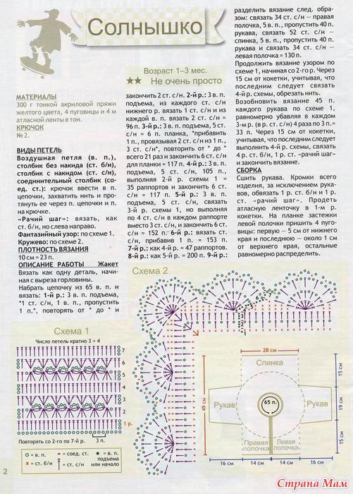 Схема вязания конвертов на выписку