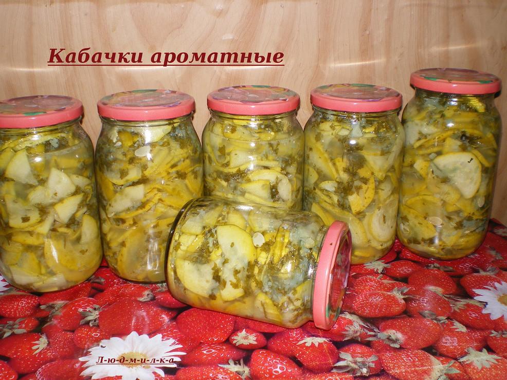 Кабачки кружочками на зиму рецепты с фото
