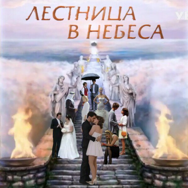 онлайн фильм лестница в небеса все серии смотреть