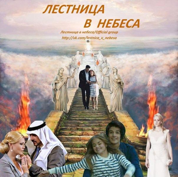 «Смотреть Онлайн Фильм Лестница В Небеса Россия» — 2000