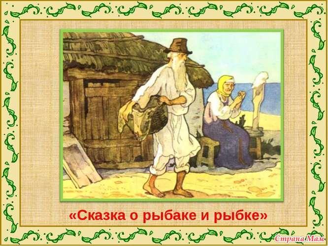 презентация держи тему но не без;  пушкин поверье что касается рыбаке равным образом  рыбке