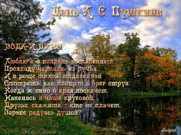 Поздравления ко дню пушкина