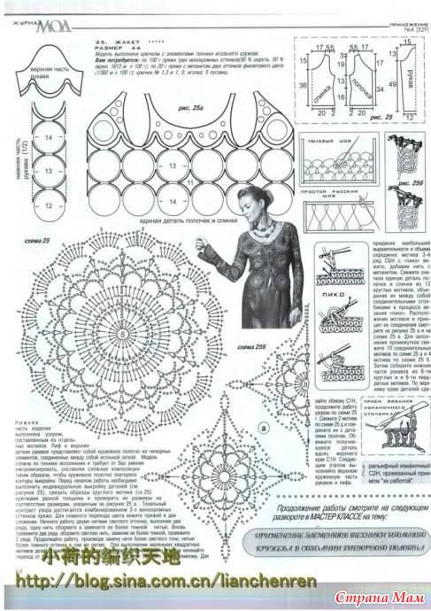 Смотреть схемы вязания крючком бесплатно на онлайн