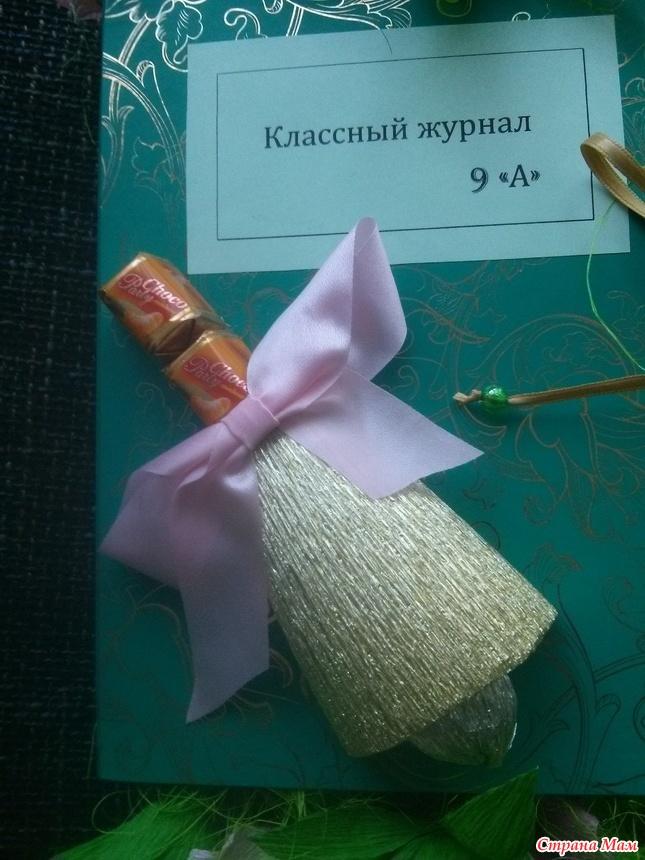 Подарок на выпускной от классного руководителя 427