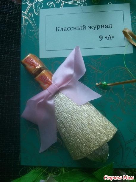 Подарок классного руководителя выпускникам 11 класса в
