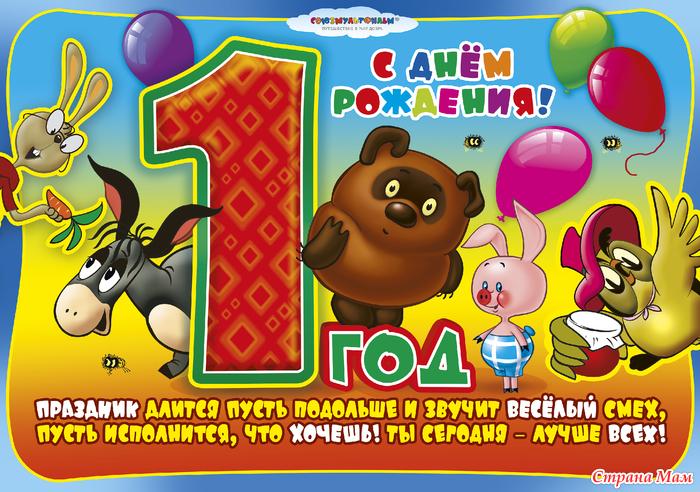 Поздравления для детей на 1 год