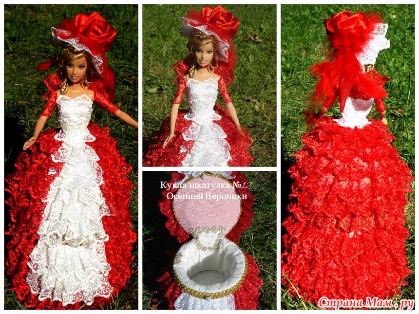 Как сделать куклу шкатулку своими руками мастер класс пошаговое
