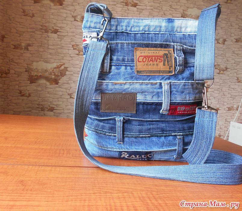 Мужская сумка своими руками из джинс
