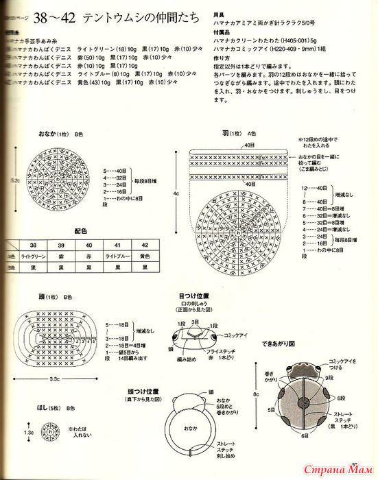 Схема вязание крючком божий коровки