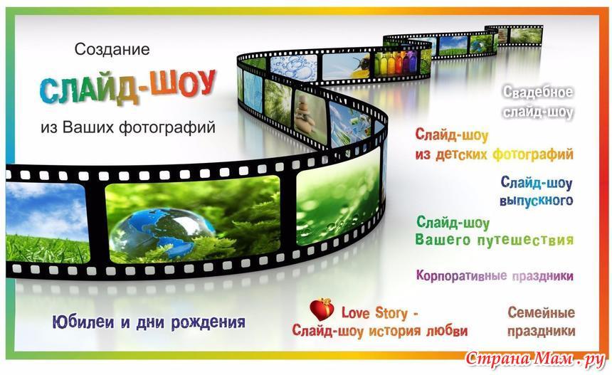 Поздравление слайд шоу из фотографий