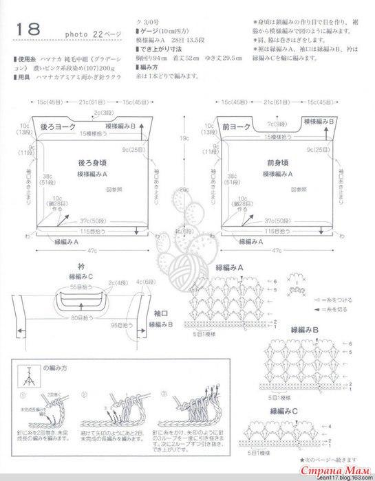 钩针:日本的杂志款衬衫 - maomao - 我随心动