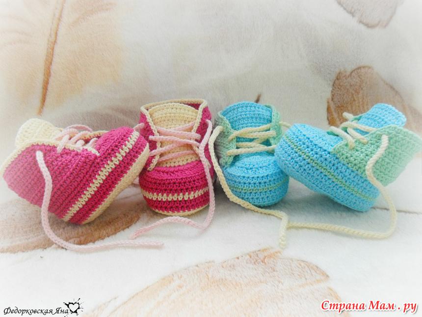 Вязанье для малышей пинетки 879