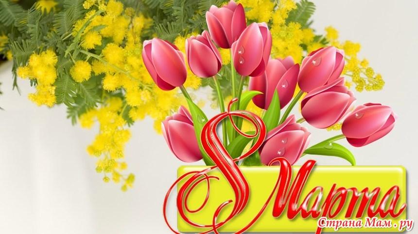 Смс поздравления с 8 марта краснодар