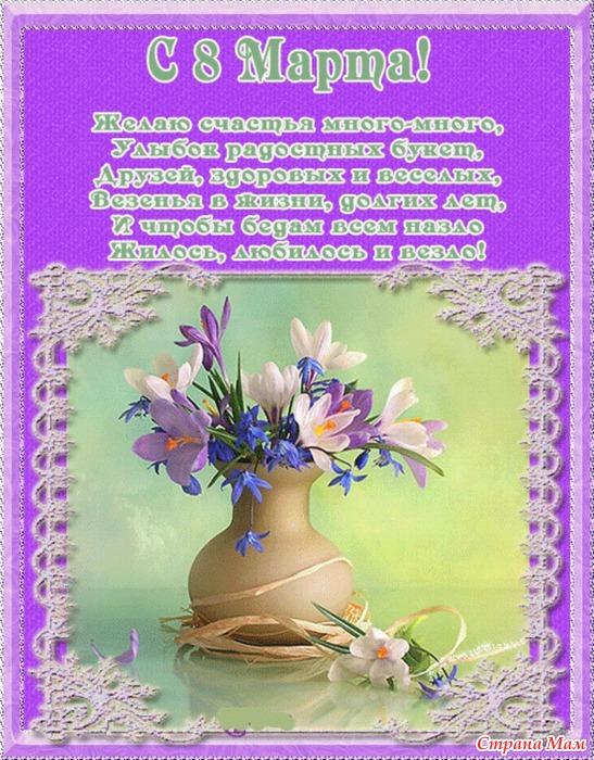 Поздравление в открытке в стихах