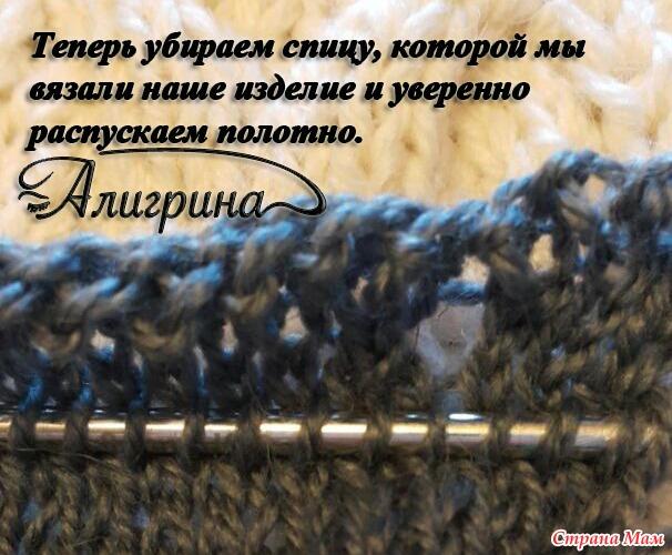 Как распустить вязание спицами