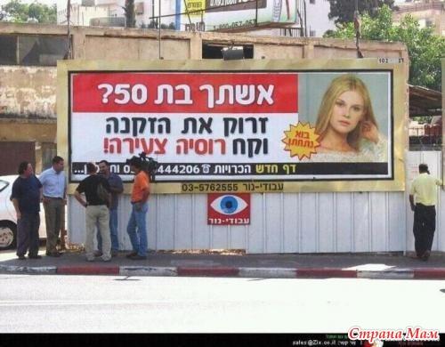 Русские глазами израильтян...
