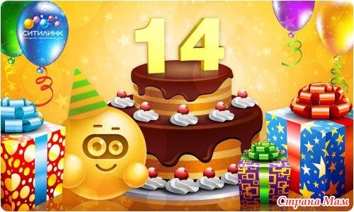 Поздравления днем рождения 14 летием