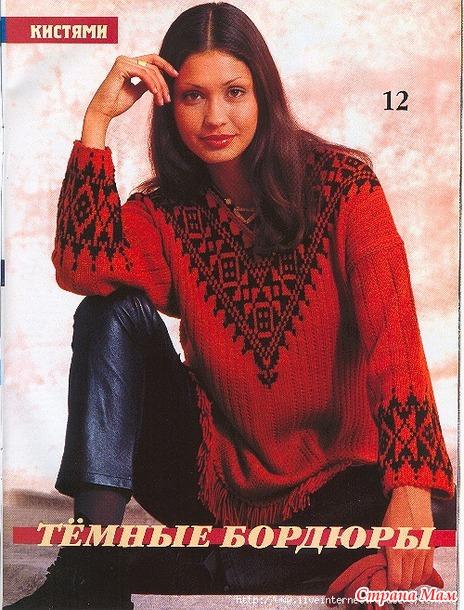 *Пуловер с жаккардовым бордюром и кистями