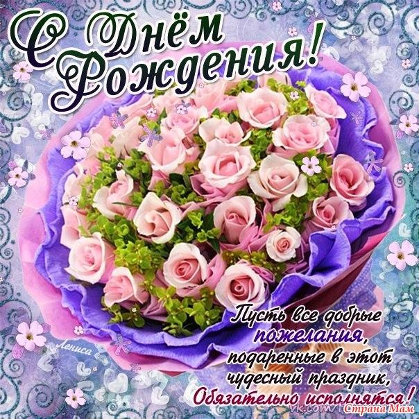 Поздравления с днём открытка