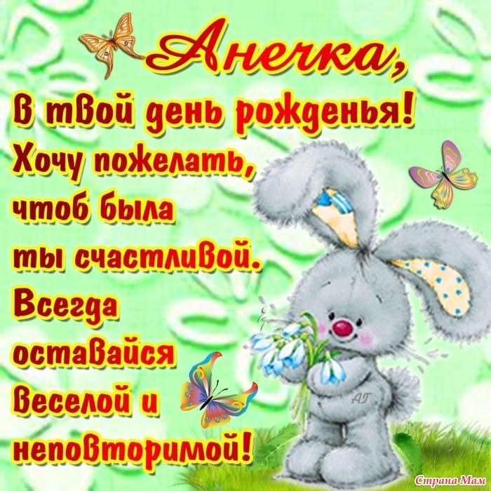 Поздравления с днём рождения по имени аня