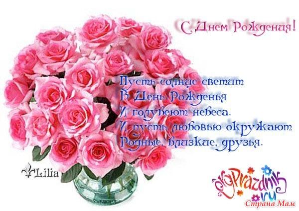 Поржать ру поздравления с днем рождения женщине