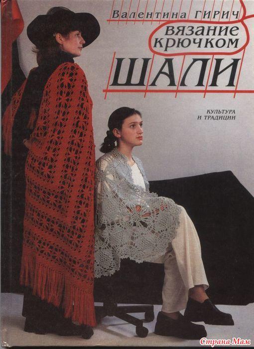 Журнал по вязанию крючком-шали