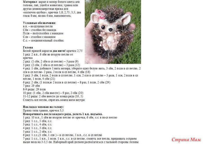 Вязание спицами схема и описание ежик 632