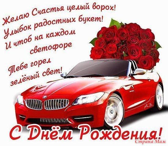 Чеченские поздравления с днем рождения мужу
