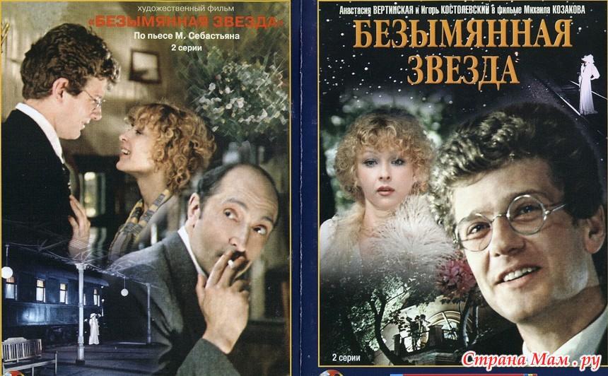Михаил себастьян безымянная звезда скачать книгу