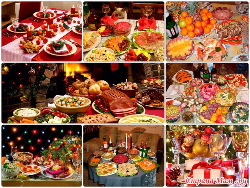 Блюда к новогоднему столу что должно