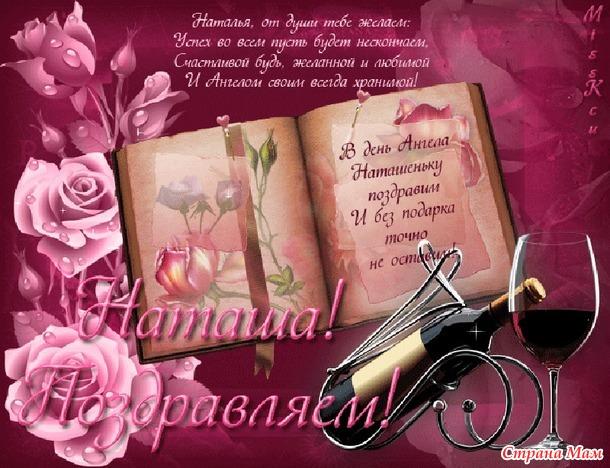 Картинки и поздравления с днем ангела наталья