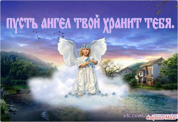 Пусть ангел хранит открытки 59