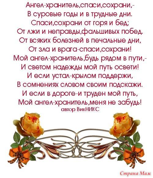 Поздравления на день рождения ангелу хранителю