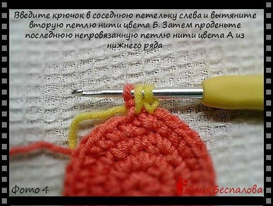 Плавный переход цвета вязание крючком