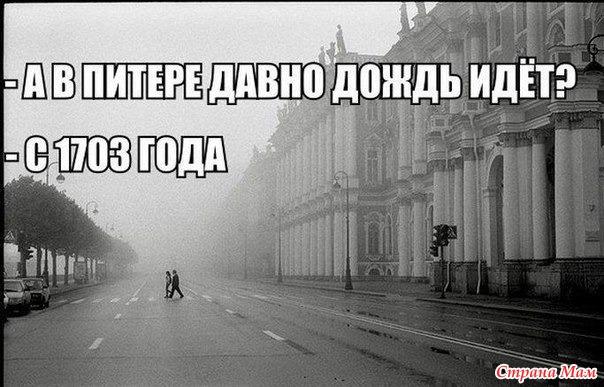 В воскресенье всегда идет дождь