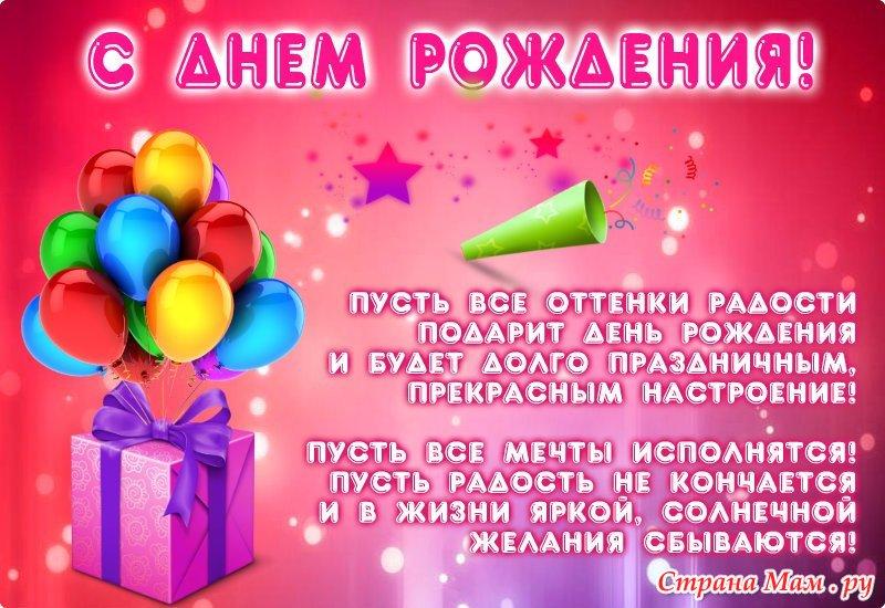Медиа поздравления с днем рождения