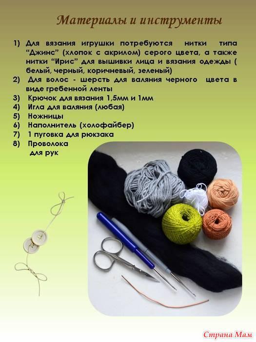 Вязание крючком материалы и инструменты для вязания 589