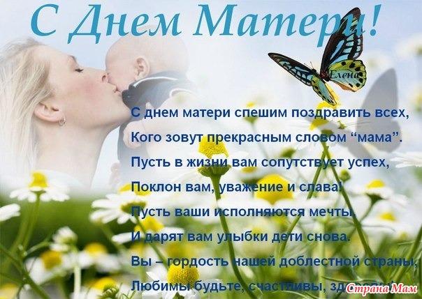 Поздравление для мамы с днём рождения сына своими словами